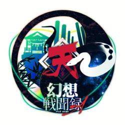 幻想战闻录 第7.5届