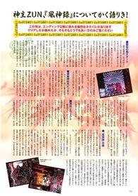 东方风神录采访2