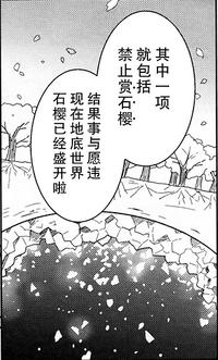 旧地狱(茨歌仙28话22)