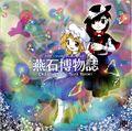 燕石博物志booklet1.jpg