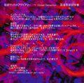 秘封噩梦日记cover2.jpg