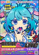 DESIRE D LIVE!插画2