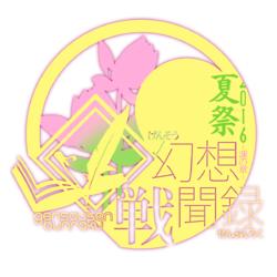 幻想战闻录 第3届