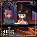 织·奏~Weave Pianoforte