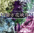 东方花映塚cover1.jpg
