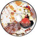 东方风神录体验版disc.jpg