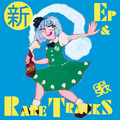 (新)EP & RARE TRACKS