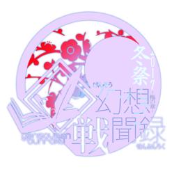 幻想战闻录 第4届