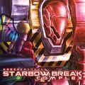 紅殻姫童体 STARBOW BREAK COMPLEX