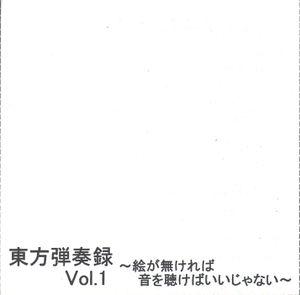 東方弾奏録 Vol.1封面.jpg
