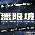 無限境 ~ Multi-Dimensional Fantasy - Original Soundtrack (Story 1)