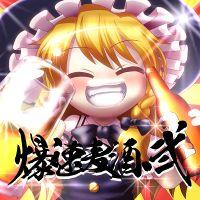 爆速麦酒・弐