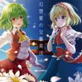 幻想郷の交響楽団 vol.1