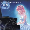 ピアノのための東方小品集 Op.4「咎桜」