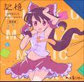 記憶 MAIKAZE music works 新装版