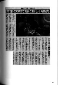 霍青娥(文文新闻)1