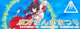 东方漫画祭1插画2