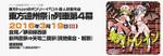 东方远州祭in列车4
