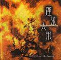 蓬莱人形C63版cover1.jpg