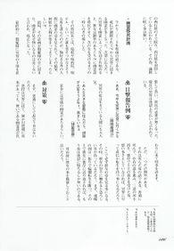 西行寺幽幽子3