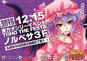 东方THE FESTA 20