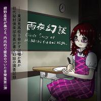 雨夜幻談 ~ Ghost Story of Higashufukami High.