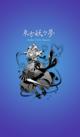 东方妖妖梦(LINE主题)1.png