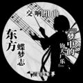 东方蝶梦志 交响组曲 ~ 梦中的钧天广乐封面.png