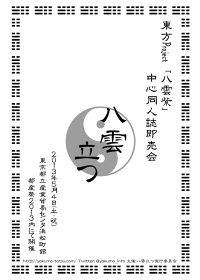 八云纷涌 插画1