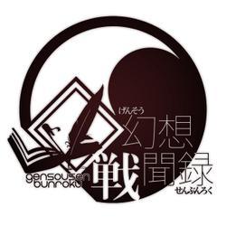 幻想战闻录 第1届