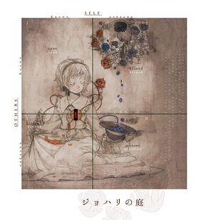ジョハリの庭封面.jpg