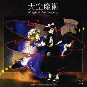大空魔术booklet1.jpg