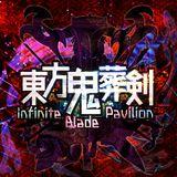 東方鬼葬剣 ~ Infinite Blade Pavilion.封面.jpg