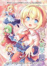 幻想人形祭2