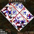 文花帖DS分值总论-5.jpg