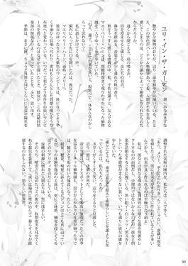 白百合のきみへ预览图7.jpg
