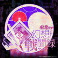 幻想战闻录9.5LOGO.png