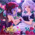東方幻想界 -円舞曲の音-