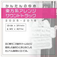 東方系アレンジサウンドトラック 2005-2018