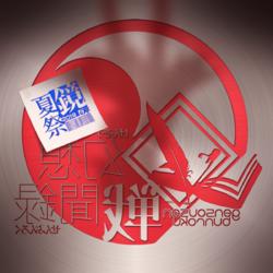 幻想战闻录 第9届