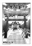 博丽神社(儚月抄21话)