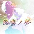 終雪ノ夢封面.png