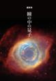 瞳の中の量子