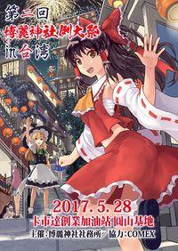 例大祭in台湾2插画1