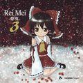ReiMei -黎明-3