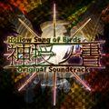 神授ノ書 Hollow Song of Birds - Original Soundtrack