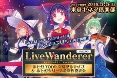 LiveWanderer Ver2.00