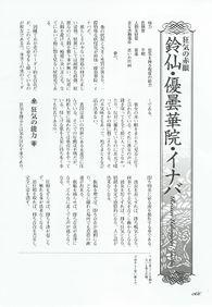 铃仙·优昙华院·因幡1