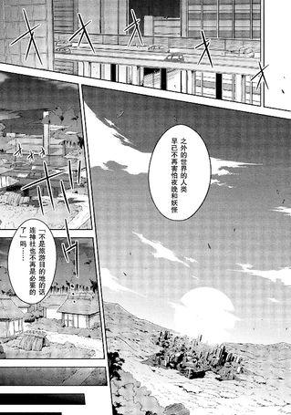 外界(三月精S25话14)