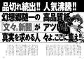 东方文果真报(P042-43).jpg
